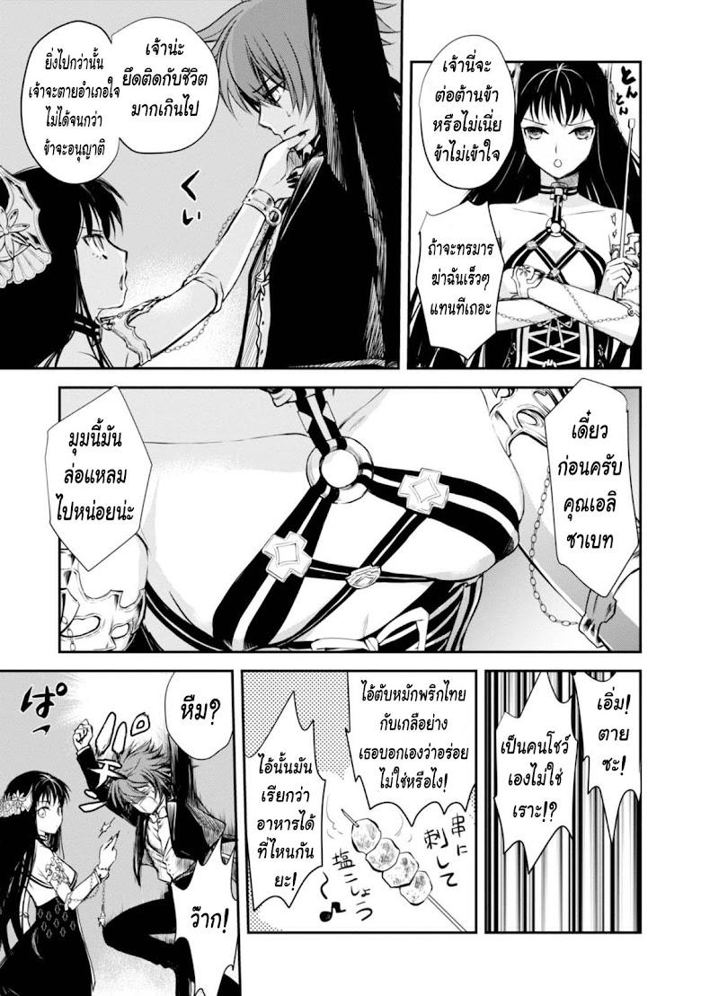 Isekai Goumon Hime - หน้า 3