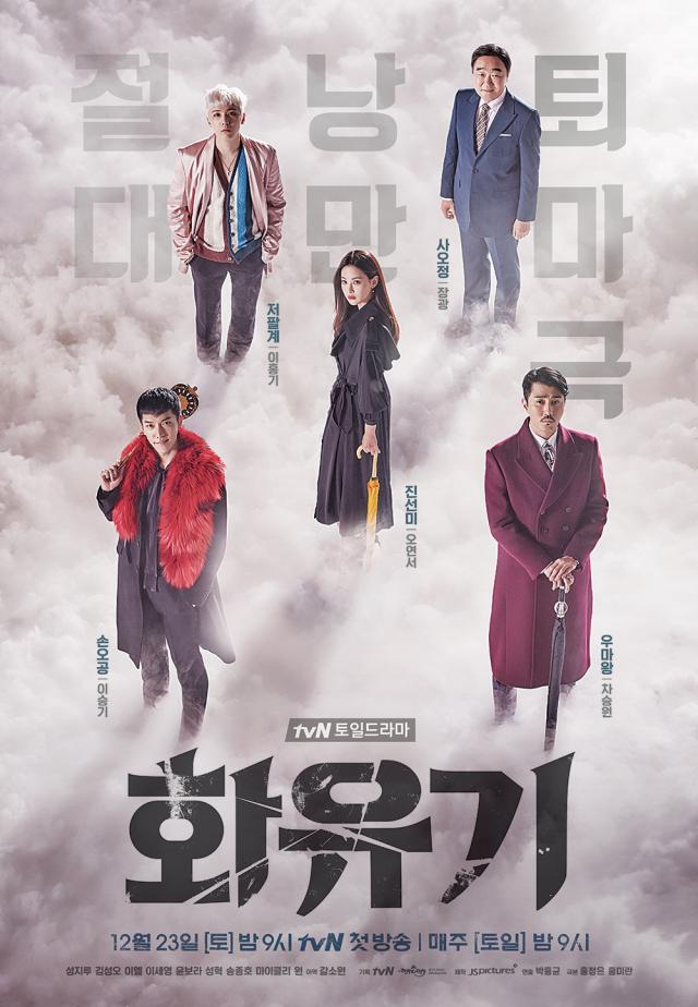 Hoa Du Ký - A Korean Odyssey (2017)