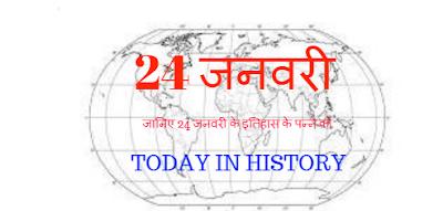 24 January Aaj Ka Itihas