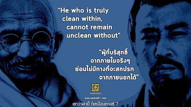 """He who is truly clean within, cannot remain unclean without""   ""ผู้ที่บริสุทธิ์ จากภายในจริงๆ ย่อมไม่มีทางที่จะสกปรก จากภายนอกได้"""