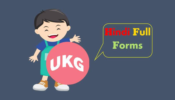 UKG full form in Hindi - युकेजी क्या होती है?
