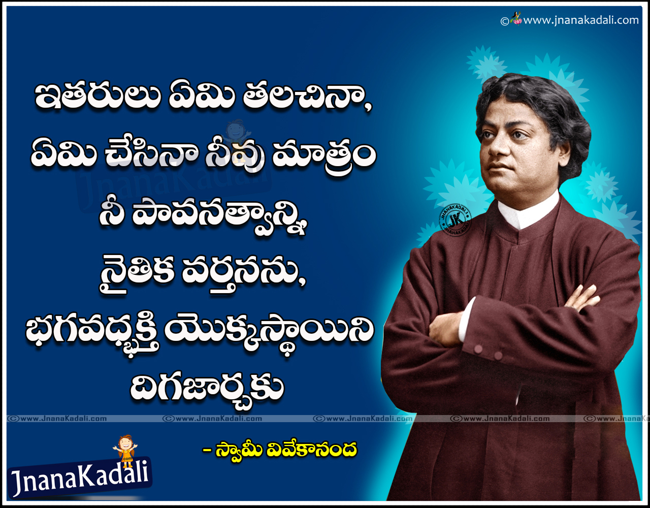 best telugu swamy vivekananda life quotes wallpapers