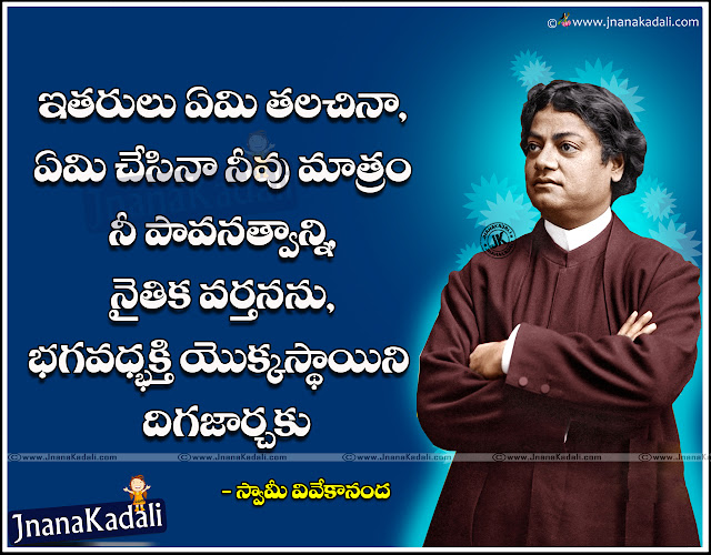 Heart touching swamy vivekananda Telugu quotes,heart touching swamy vivekananda love quotes in Telugu,heart touching inspirational swamy vivekananda quotes in Telugu,Best Telugu swamy vivekananda Love Quotes,Best Telugu inspirational swamy vivekananda quotes, Best Inspirational Telugu swamy vivekananda Quotes