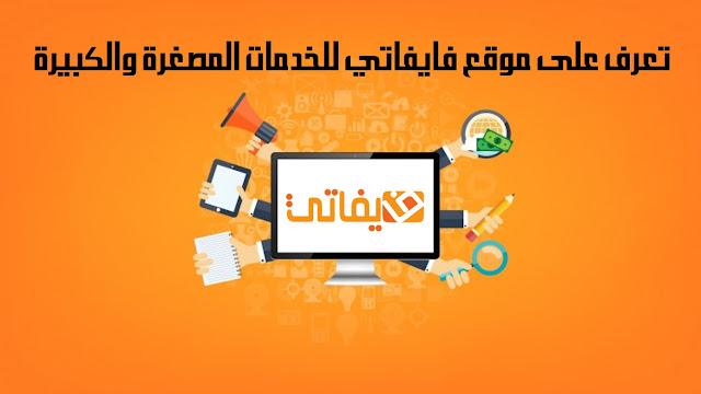 تعرف على موقع فايفاتي للخدمات المصغرة والكبيرة