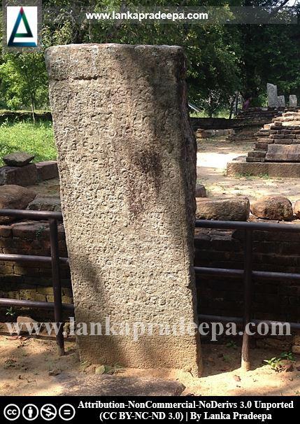 Magul Maha Vihara slab inscription