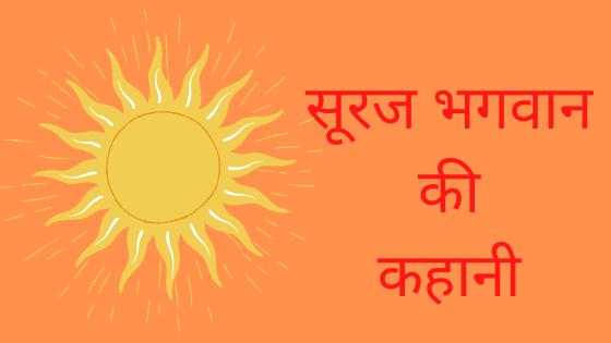 सूरज भगवान की कहानी - चैत्र माह