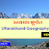 उत्तराखंड भूगोल Uttarakhand Geography In Hindi