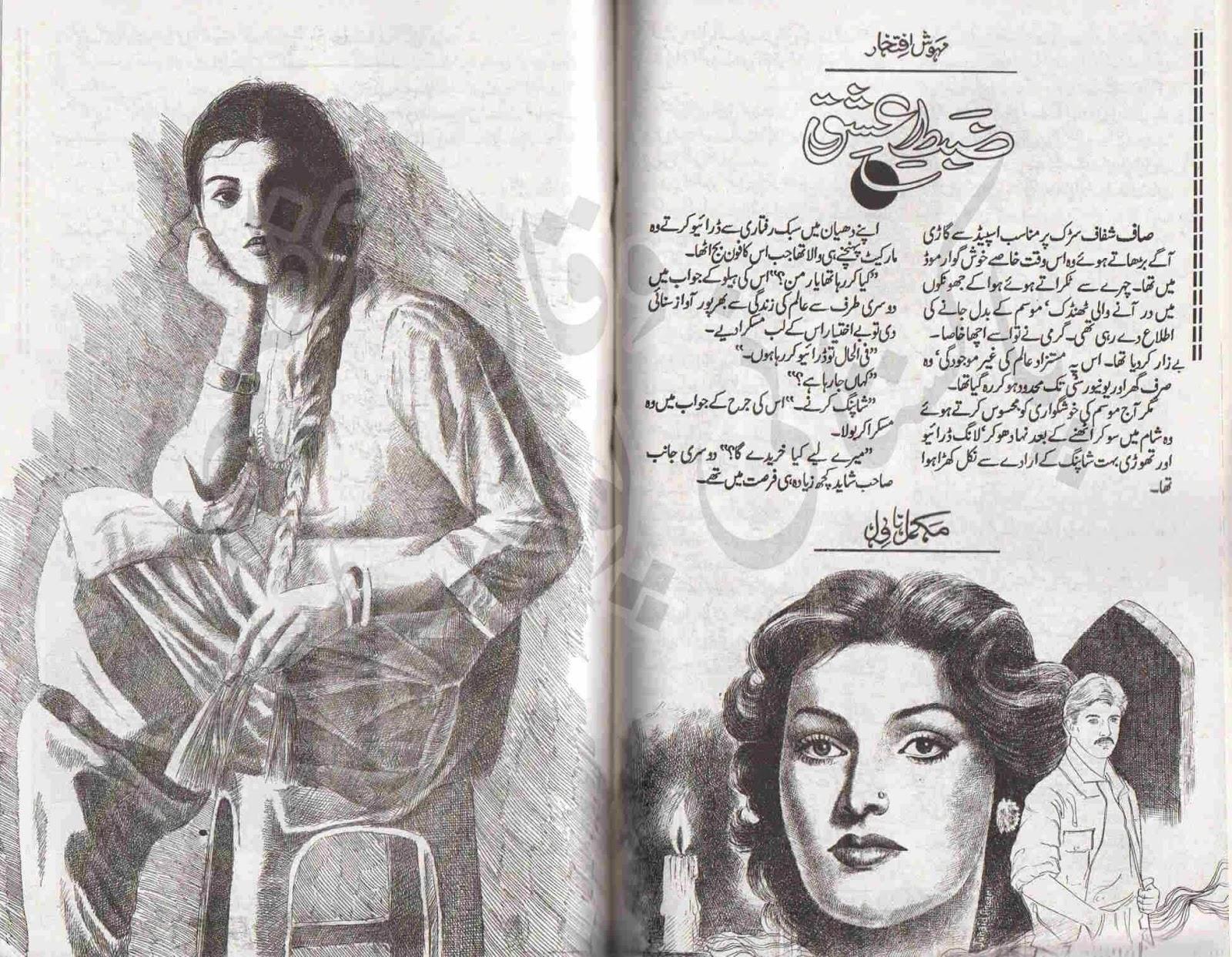 Most Romantic Novels In Urdu After Marriage