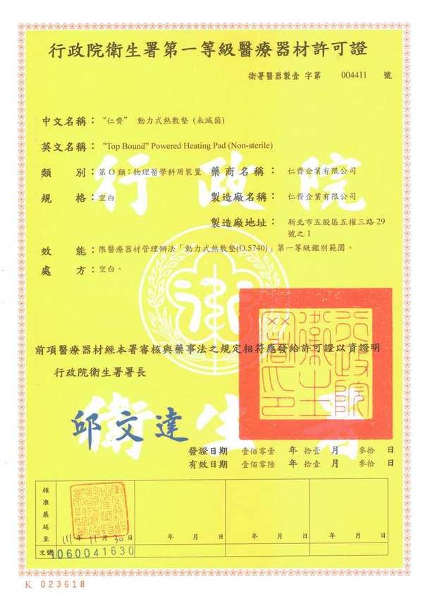 溫敷寶: 第一等級醫療器材許可證