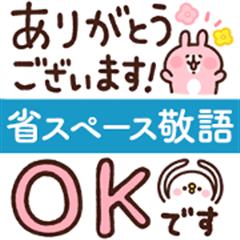 Space saving sticker -honorific-
