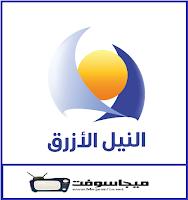قناة النيل الازرق السودانية بث مباشر