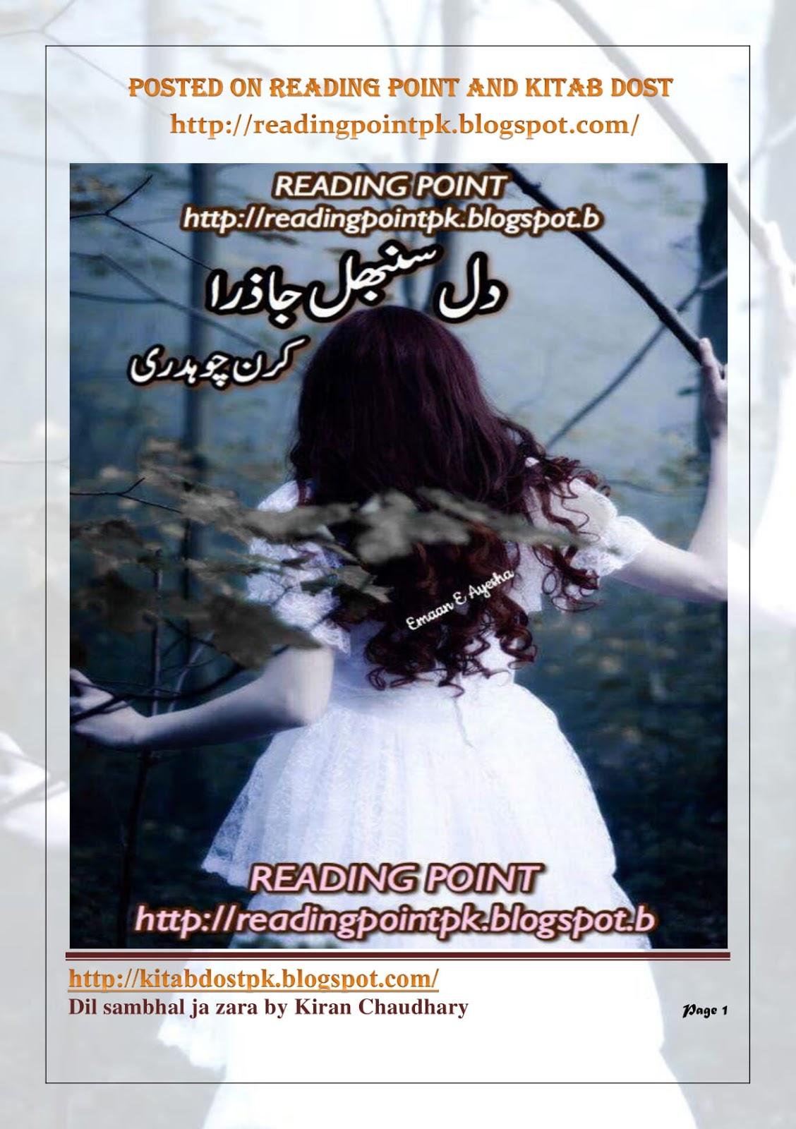 Dil Sambhal Ja Zara By Kiran Chaudhary Forced Marriage Urdu