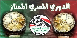 جدول ترتيب الدوري المصري الممتاز 2017 وموعد مباريات الدوري القادمة