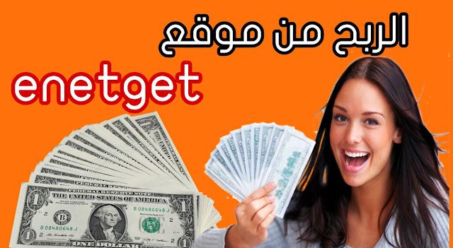 شرح الربح من موقع enetget مع اثبات سحب الأموال.