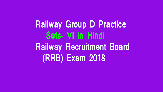Railway Group D Practice Sets- VI