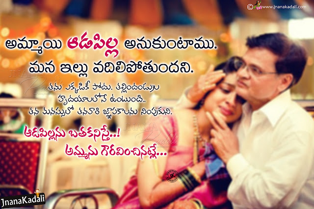 greatness of a girl in family quotes in telugu, telugu quotes about girl child, best quotes about girl child in telugu