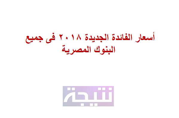 أسعار الفائدة الجديدة 2018 فى جميع البنوك المصرية