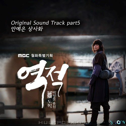 AHN YE EUN – Rebel: Thief Who Stole the People OST Part.5