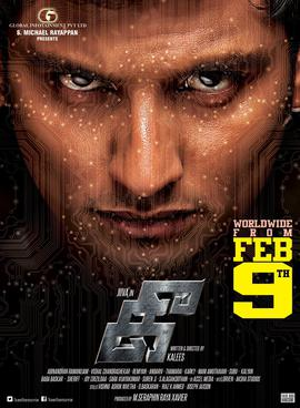 Kee next upcoming tamil movie first look, Poster of movie Jiiva, Nikki, Anaika, GP download first look Poster, release date