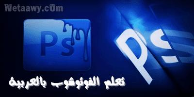 قنوات-يوتيوب-عربية-لتعليم-الفوتوشوب
