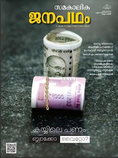 JANAPADHAM MALAYALAM MAGAZINE FROM KERALA STATE GOVERNMENT READ ONLINE
