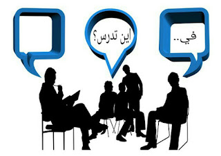 Contoh Percakapan Bahasa Arab bagi Pemula