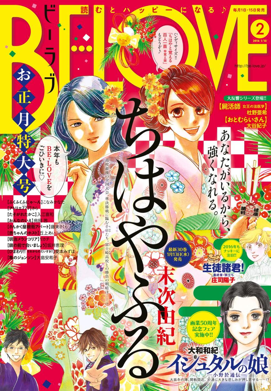 Chihayafuru - Chapter 122