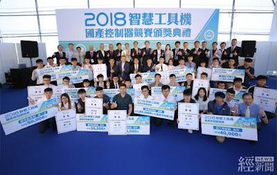 2018國產控制器競賽得獎名單揭曉 總獎金60萬元