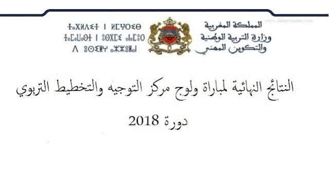 النتائج النهائية لمباراة ولوج مركز التوجيه والتخطيط التربوي 2018