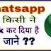 क्या आपको व्हाट्सएप पर ब्लॉक कर दिया है ? कैसे जानें ?