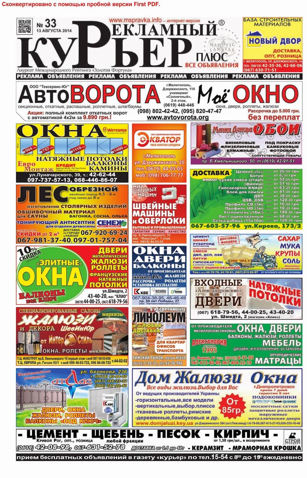 газеты с объявлениями в анапе знакомства