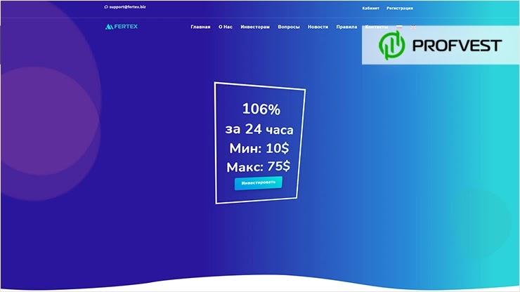 Fertex обзор и отзывы HYIP-проекта