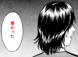 Example of 悪かった used in manga.
