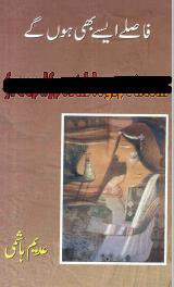 Faslay Aise Bhi Hon Ge ( Poetry Book)