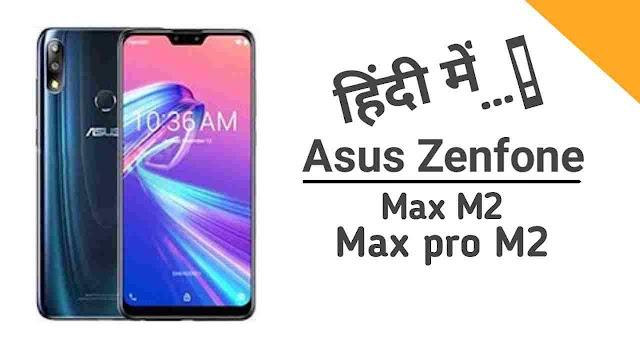 zenfone max pro m1 Vs Redmi note6pro खरीदने से पहले इसे जरूर पढ़ें-