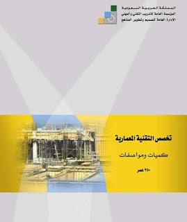 كتاب كميات ومواصفات لتخصص معماريpdf