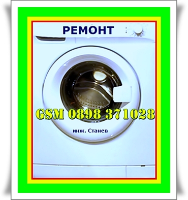 Смяна на скъсан ремък на пералня в събота, Смяна на скъсан ремък на пералня,  ремък на пералня,  ремонт,  ремък, пералня, ремонт на пералня,  Ремонт на перални,  инж. Станев , перални, ремонт на перални в дома, сервиз, ремонт на перални в събота, ремонт на перални в Борово, ремонт на пералня в Борово,