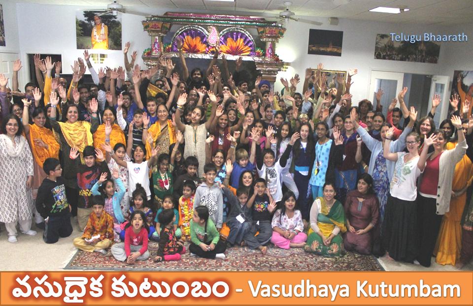 వసుధైక కుటుంబం - Vasudhaya Kutumbam, Lovely family