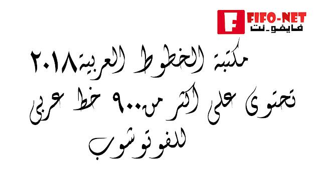 مكتبة الخطوط العربية2018 تحتوى علي اكثر من900 خط عربى للفوتوشوب