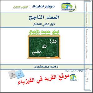 كتاب المعلم الناجح ـ دليل عملي للمعلم pdf، المعلم الماهر ، المعلم المتميز، كتب تربوية للمعملين
