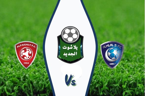 نتيجة مباراة الهلال والفيصلي اليوم الثلاثاء 25 أغسطس 2020 في الدوري السعودي