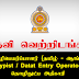 Translator (Tamil - English), Typist / Data Entry Operator, Technical Officer - Urban Development Authority.
