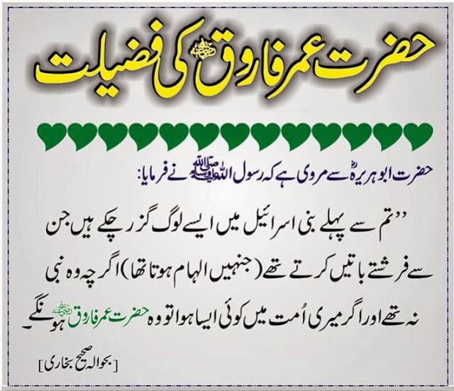 Hazrat Umar (R.A) Ki Fazeelat
