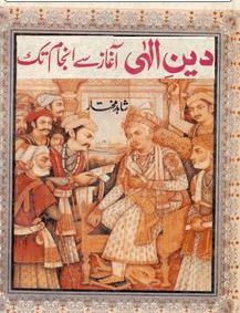 Deen e ilahi book pdf