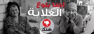 ثورة الغلابة 11/11 علي نظام السيسي في مصر، الداعين لتورة الغلابة 11 نوفمبر , ماهي مظاهرات 11-11