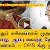 OPS NEW CHECK FOR SASI | ANDROID TAMIL