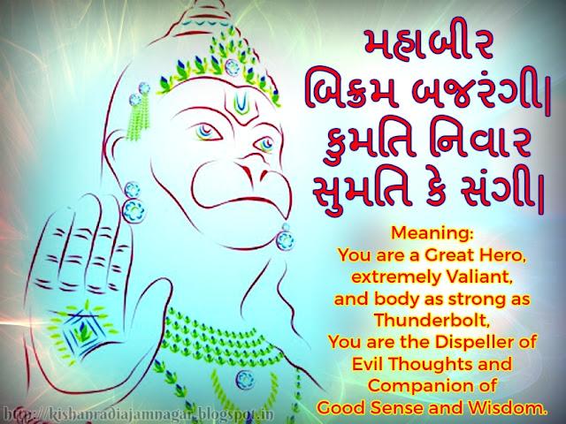 Gujarati Hanuman Jayanti Greetings