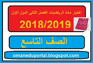 اختبار الرياضيات للصف التاسع الفصل الثاني الدور الاول 2018-2019 مع الاجابة