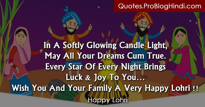 Lohri Quotes In Hindi English And Punjabi 2019