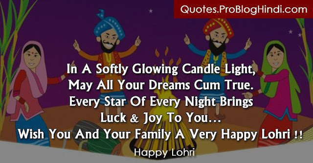 lohri quotes, happy lohri, lohri images, lohri wishes, lohri quotes in hindi, lohri quotes in marathi, lohri funny quotes, lohri love quotes, lohri greeting cards